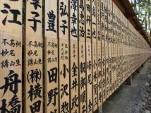 Tafeln auf dem Takao